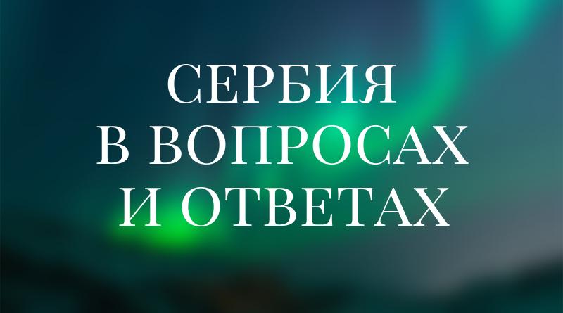 Сербия в вопросах и ответах, FAQ по Сербии